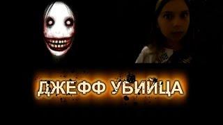 - Страшилки Вызов духа Крипипаста ДЖЕФФ