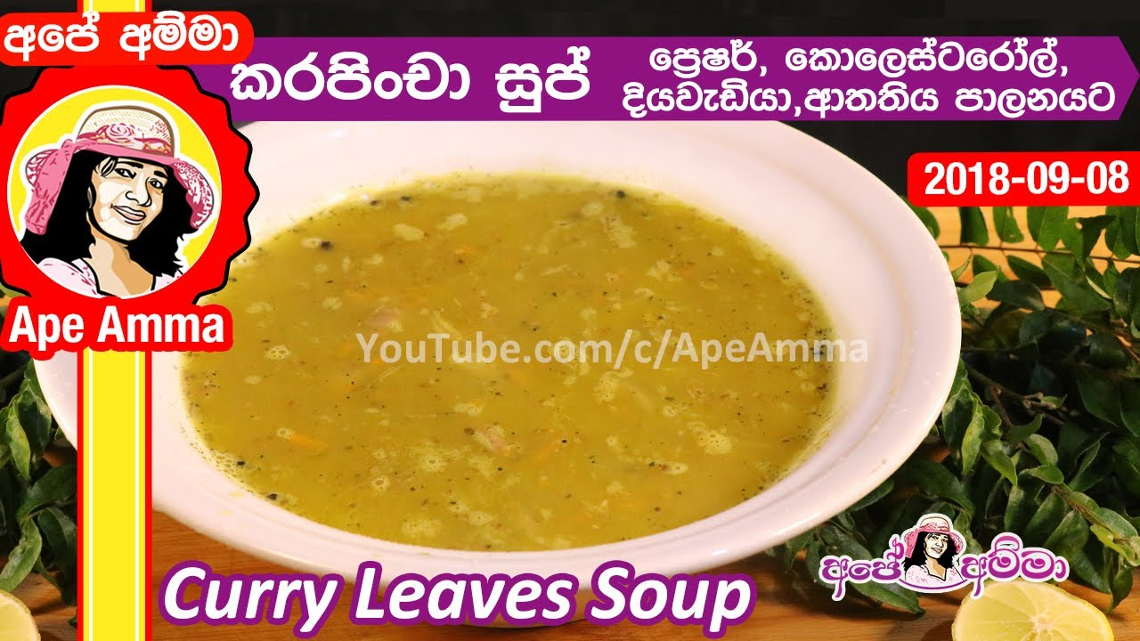 curry leaves soup|eng