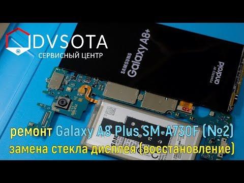 Ремонт Galaxy A8 Plus SM-A730 (#2) восстановление стекла / подробное видео