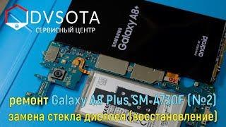 Ремонт Galaxy A8 Plus SM-A730 (#2) відновлення скла / докладне відео