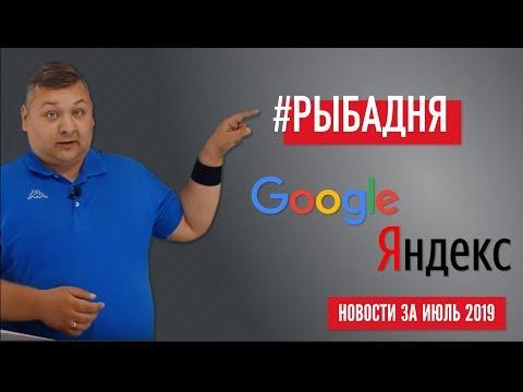 Новости Google и Яндекс за июль 2019: новые таргетинги в поиске, больше рекламы, чаты в Маркете