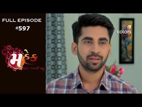 Mahek…Mota Ghar ni Vahu - 15th February 2019 - મહેક...મોટા ઘરની વહુ - Full Episode