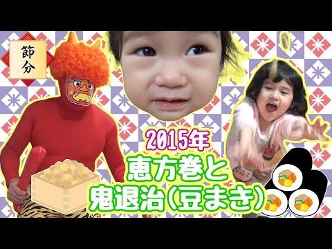 2015年節分 恵方巻と鬼退治(豆まき)Fortune Sushi Roll and busting devils(bean throwing)himawari-CH