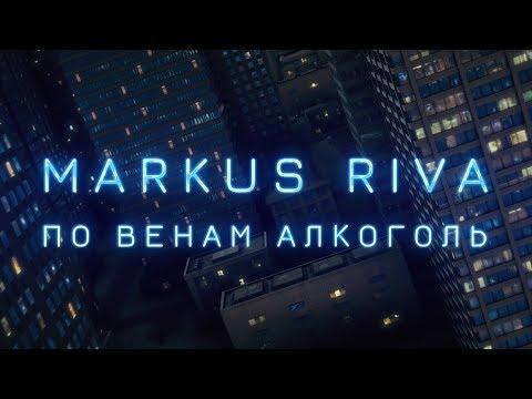 Markus Riva - По венам алкоголь (30 ноября 2018)