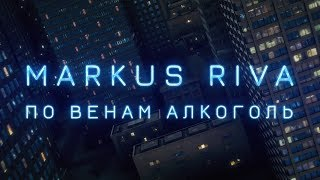 Markus Riva - По венам алкоголь (Lyric Video)