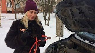 Как прикурить автомобиль Девушка прикуривает авто Блондинка рулит How to start a car in cold weather(Во время морозов в моей машинке сел аккумулятор, и в одно