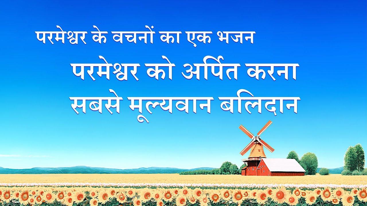 Hindi Christian Song 2020 | परमेश्वर को अर्पित करना सबसे मूल्यवान बलिदान  (Lyrics)