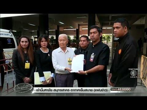 ธ.กรุงไทย แจงยันเงิน 500 ล้านไม่ได้หาย แต่ถูกเจ้าของโรงสีถอนไปหมดแล้ว