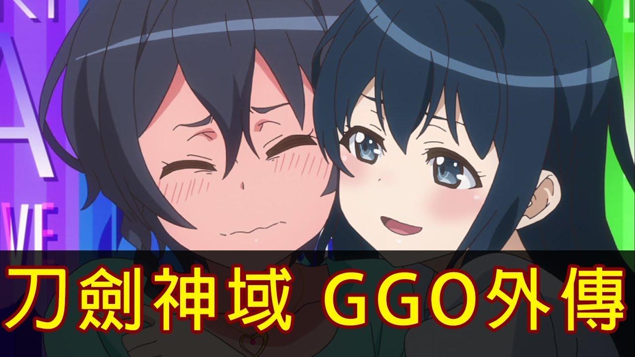 【刀劍神域 GGO外傳】帶你看完一群愛玩槍的妹子!│再見小南門 - YouTube