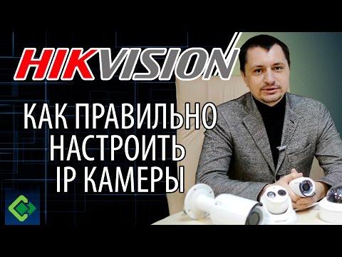 видео: Как правильно настроить ip камеры hikvision серии raptor? Установка видеонаблюдения.