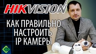 Как правильно настроить IP камеры Hikvision серии Raptor? Установка видеонаблюдения.(3-х мегаписельные IP видеокамеры Hikvision бюджетной серии Raptor могут отлично показывать ночью в цвете. Нужно..., 2013-10-12T08:19:21.000Z)