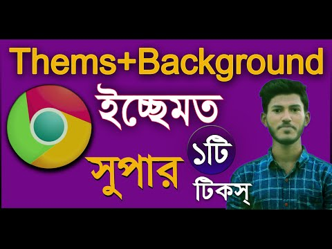 How To Change Google Chrome Background and Them Color । Computer Tricks and Tips