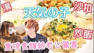 上次對不起。。重現天氣之子陽菜的薯片炒飯給老公道歉【100%重現食譜】