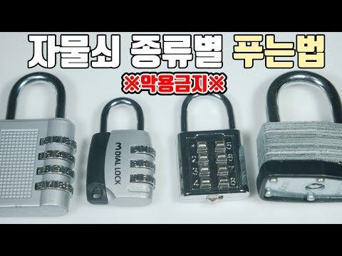 비밀번호,열쇠 자물쇠 종류별로 맨손으로 푸�