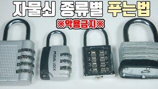 비밀번호,열쇠 자물쇠 종류별로 맨손으로 푸는방법!! : 비썹Bssup
