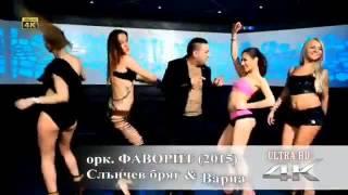 ork FAVORIT SLUNCHEV BRQG & VARNA DJ EMOS BEBOS MIX REMIX