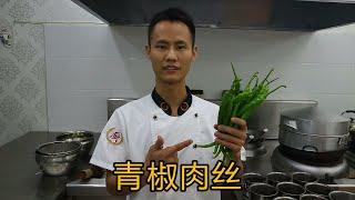 厨师长教你一道农家味十足的 青椒肉丝,辣得真过瘾