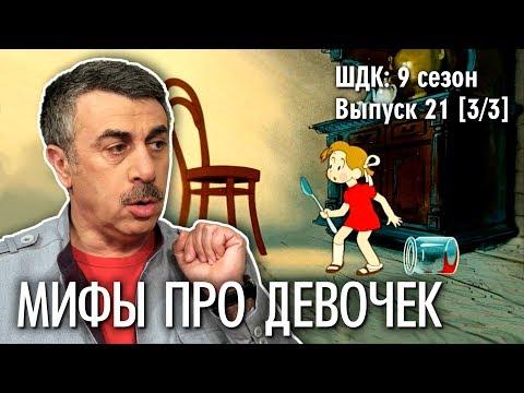 Мифы про девочек Доктор Комаровский
