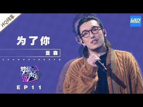 [ 纯享 ] 亚森《为了你》《梦想的声音3》EP11 20190104  /浙江卫视官方音乐HD/
