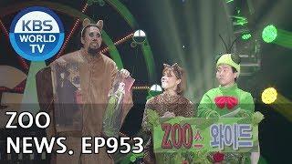ZOO News I ZOO스 와이드 [Gag Concert / 2018.06.23]