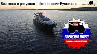 Москва-Крым По Воде! Жопа В Ракушках! Шлюзование-Бункеровка! Ч2