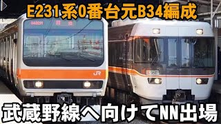 E231系元B34編成武蔵野線転用工事を終え、NN出場【2020.3.26㈭】