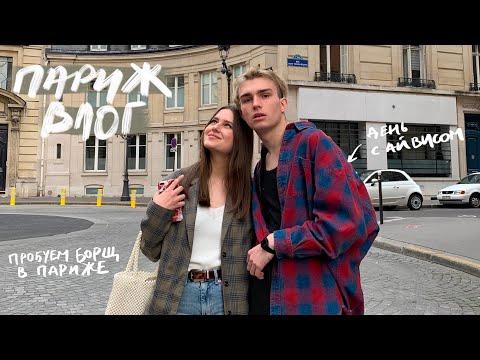 Нужна ли Машина в Париже | Русский Ресторан | Шоппинг | Влог