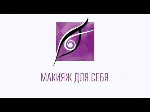 Макияж для себя -  [Гаянэ Макарова]