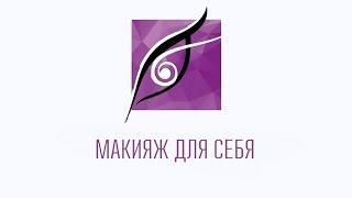 Макияж для себя -  [Гаянэ Макарова](