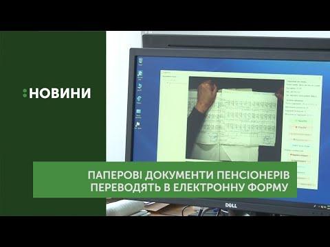 Понад 2,5 тисячі пенсійних документів перевели в електронну форму на Закарпатті