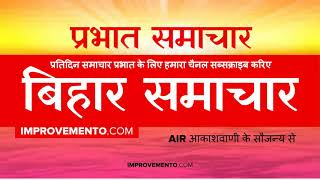 बिहार प्रभात समाचार : 15 जून 2019 AIR (Bihar News + Bihar Samachar + Bihar Current Affairs)