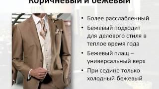 Имидж для мужчин - Урок 2 - Цвет
