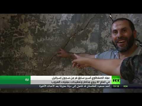 عماد الصفطاوي أسير سابق فر من سجن إسرائيلي عام 1987 يروي مخاطر الهروب