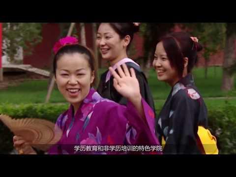 Beijing Language And Culture University (Promotional Film)