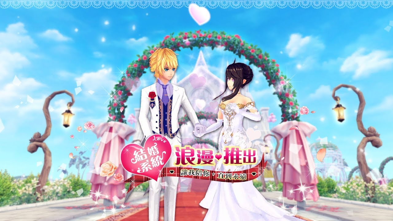 《幻想神域》結婚系統 ♥ 浪漫登場