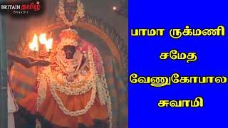 நெல்லிக்குப்பம் பாமா ருக்மணி சமேத வேணுகோபால சுவாமி | Nellikuppam Venugopala Swamy | Britain Tamil