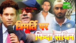 Download SACHIN ON HARBHAJAN, YUVRAJ AND SEHWAG | Sports Tak Mp3 and Videos