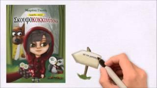 Σκουφοκοκκινίτσα-Book Trailer