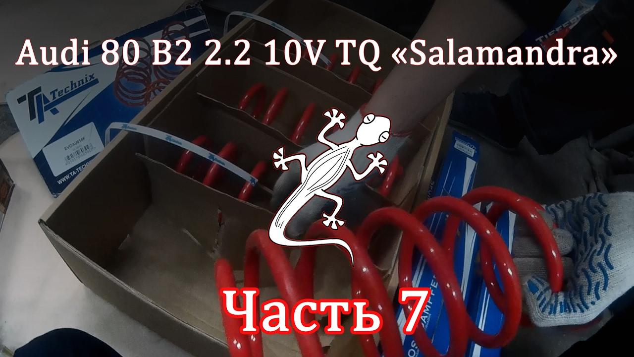 Audi 80 2.2 10V TQ Часть 7 - Передняя подвеска 90B3 (7A) и занижение -40мм от Ta technix.