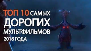 ТОП 10 самых ДОРОГИХ мультфильмов 2016 года!   Movie Mouse