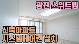 신축아파트 시스템에어컨 설치 광진 스위트엠