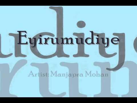Eyirumudiye (Namasankeerthanam) | Manjapra Mohan
