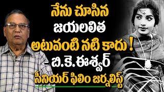 జయలలిత సినీ జీవితంలో జరిగిన నమ్మలేని నిజాలు ! 🙄 Hidden Facts About Jayalalitha | Super Movies Adda