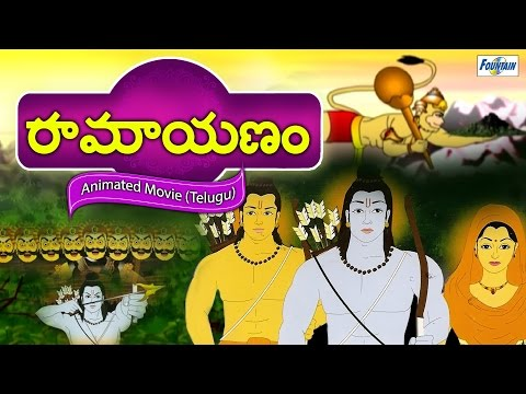 ramayan---full-animated-movie---telugu
