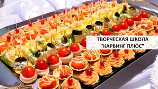 Карвинг Плюс - Курсы карвинга и оформления блюд в Краснодаре