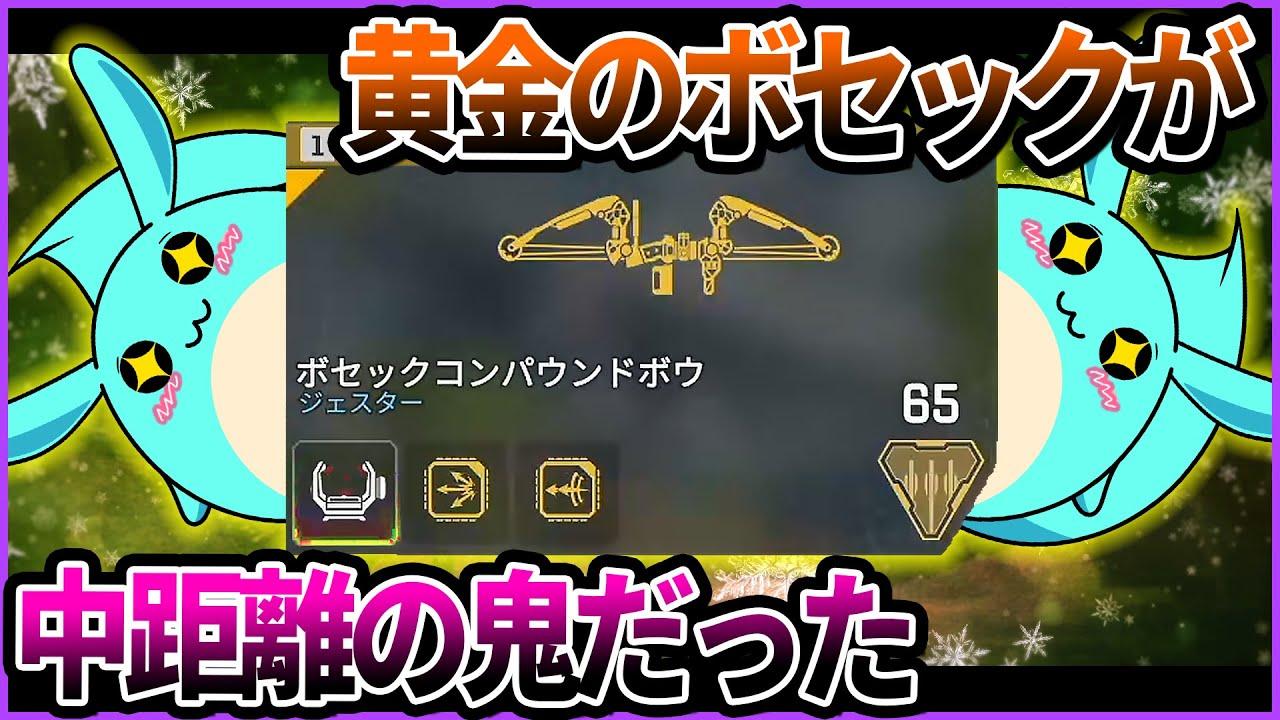 【Apex】黄金ボセックボウが中距離最強武器として君臨する