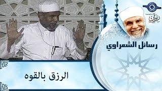 الشيخ الشعراوي | الرزق بالقوه