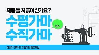J소잉)재봉시작전! 가정용미싱의 종류☆수평vs수직