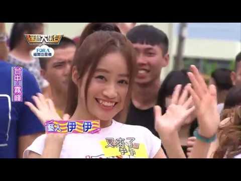 【福爾血壓機】綜藝大集合20180729 台中霧峰
