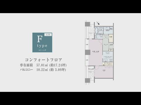 コンフォートフロア(Fタイプ/ 家具・家電なし)